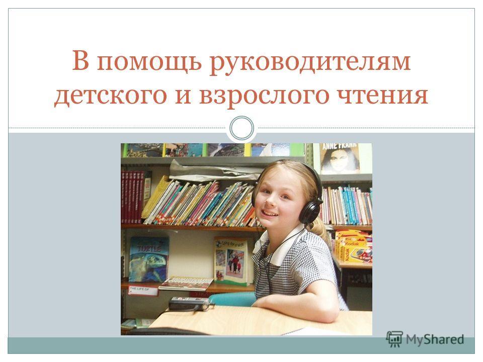 В помощь руководителям детского и взрослого чтения