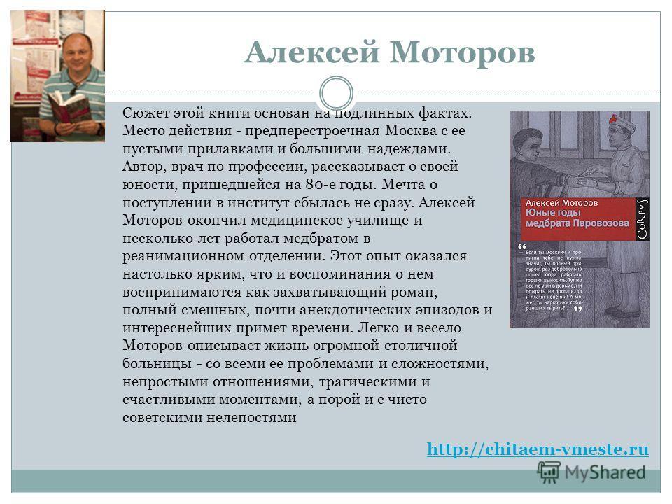 Алексей Моторов http://chitaem-vmeste.ru Сюжет этой книги основан на подлинных фактах. Место действия - предперестроечная Москва с ее пустыми прилавками и большими надеждами. Автор, врач по профессии, рассказывает о своей юности, пришедшейся на 80-е