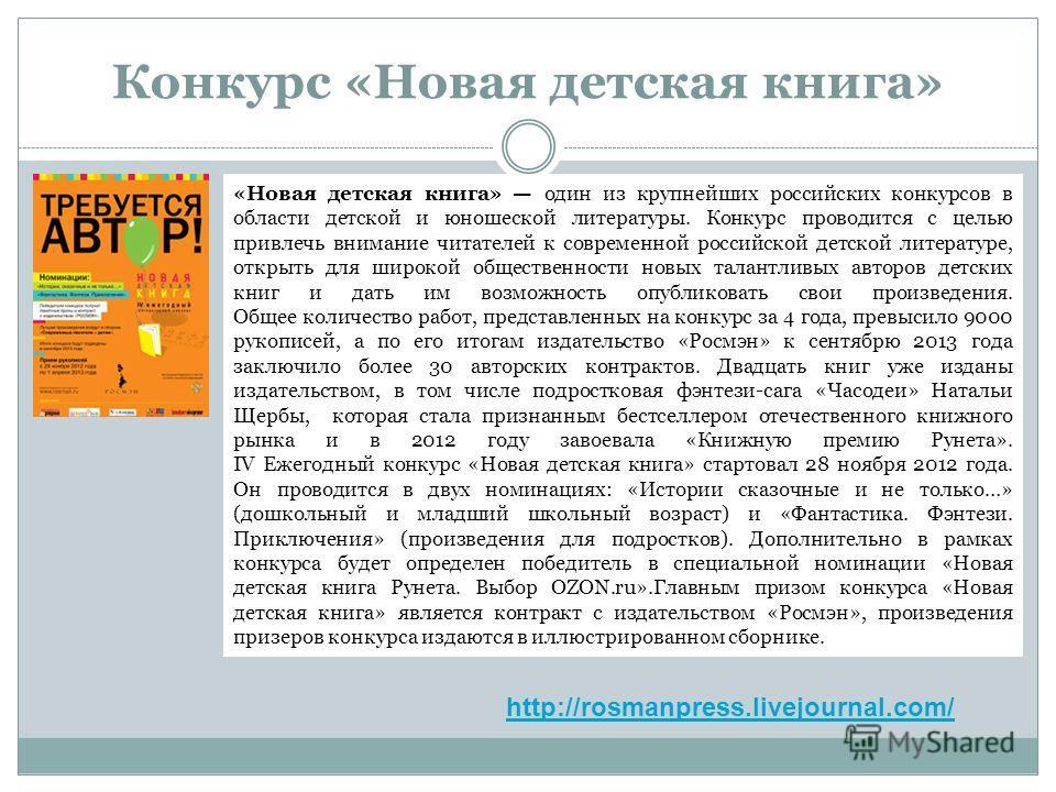 Конкурс «Новая детская книга» «Новая детская книга» один из крупнейших российских конкурсов в области детской и юношеской литературы. Конкурс проводится с целью привлечь внимание читателей к современной российской детской литературе, открыть для широ