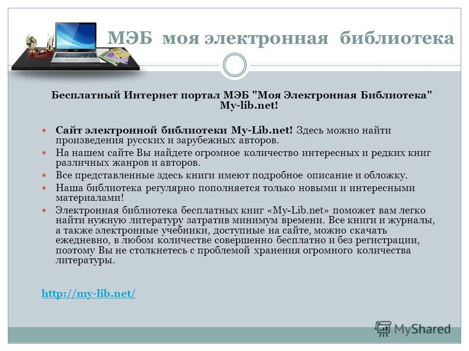 МЭБ моя электронная библиотека Бесплатный Интернет портал МЭБ