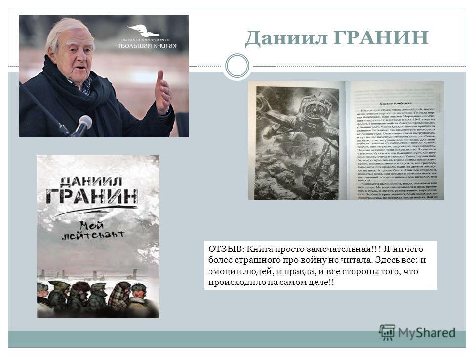 Даниил ГРАНИН ОТЗЫВ: Книга просто замечательная!! ! Я ничего более страшного про войну не читала. Здесь все: и эмоции людей, и правда, и все стороны того, что происходило на самом деле!!