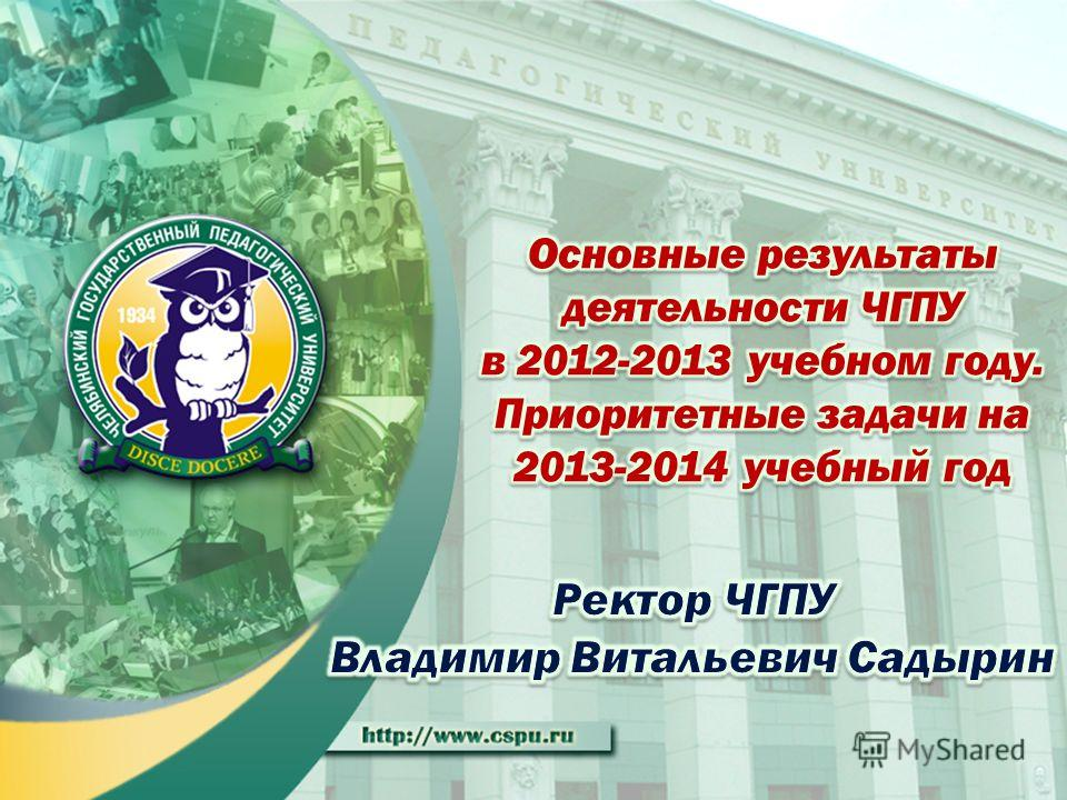 ФГБОУ ВПО «Челябинский государственный педагогический университет»