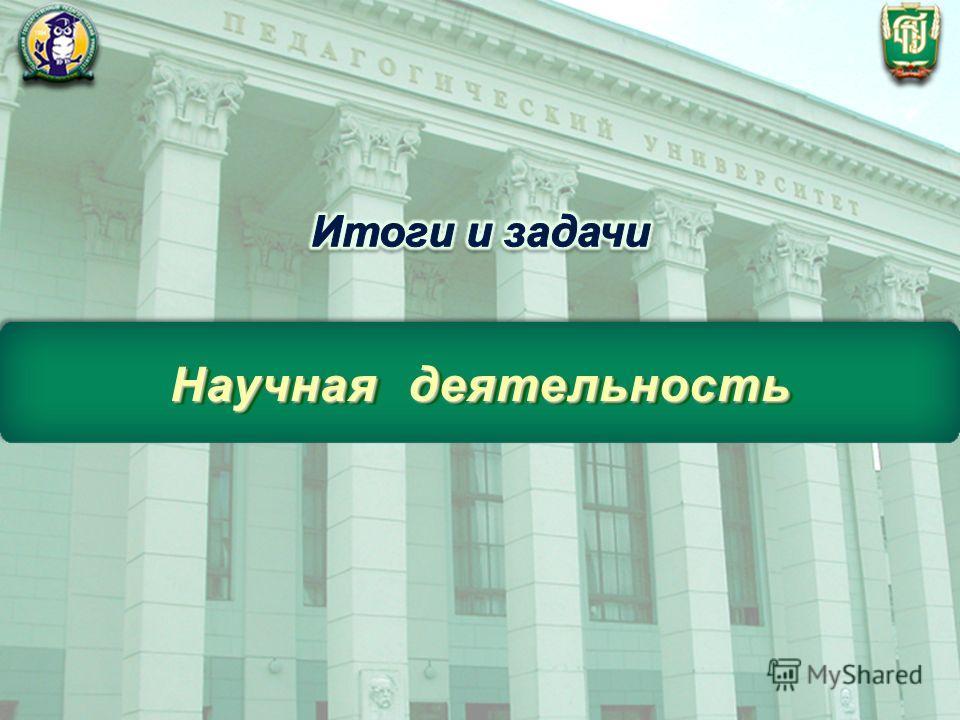 ФГБОУ ВПО «Челябинский государственный педагогический университет» Научная деятельность