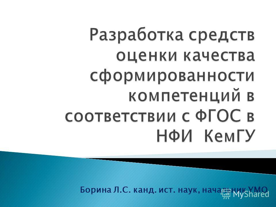Борина Л.С. канд. ист. наук, начальник УМО