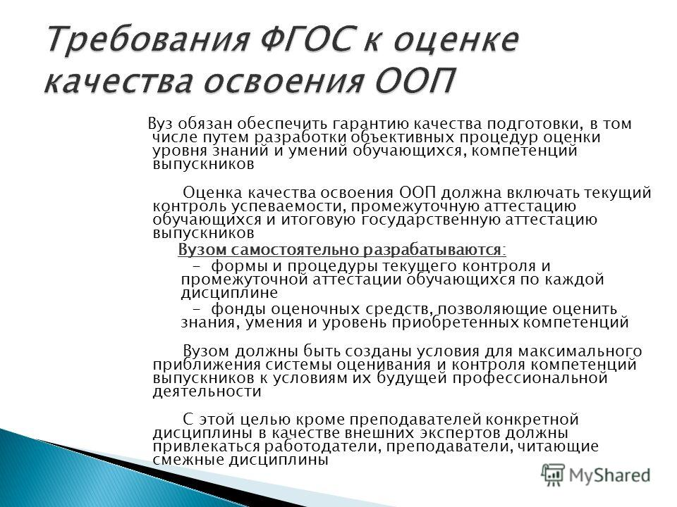 Вуз обязан обеспечить гарантию качества подготовки, в том числе путем разработки объективных процедур оценки уровня знаний и умений обучающихся, компетенций выпускников Оценка качества освоения ООП должна включать текущий контроль успеваемости, проме