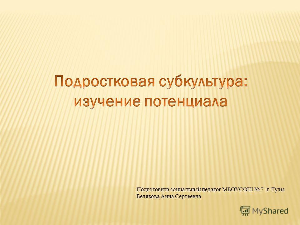 Подготовила социальный педагог МБОУСОШ 7 г. Тулы Белякова Анна Сергеевна