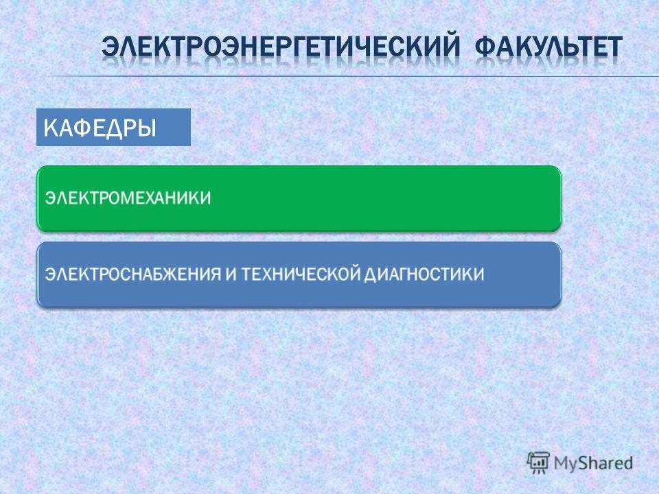 КАФЕДРЫ ЭЛЕКТРОМЕХАНИКИЭЛЕКТРОСНАБЖЕНИЯ И ТЕХНИЧЕСКОЙ ДИАГНОСТИКИ