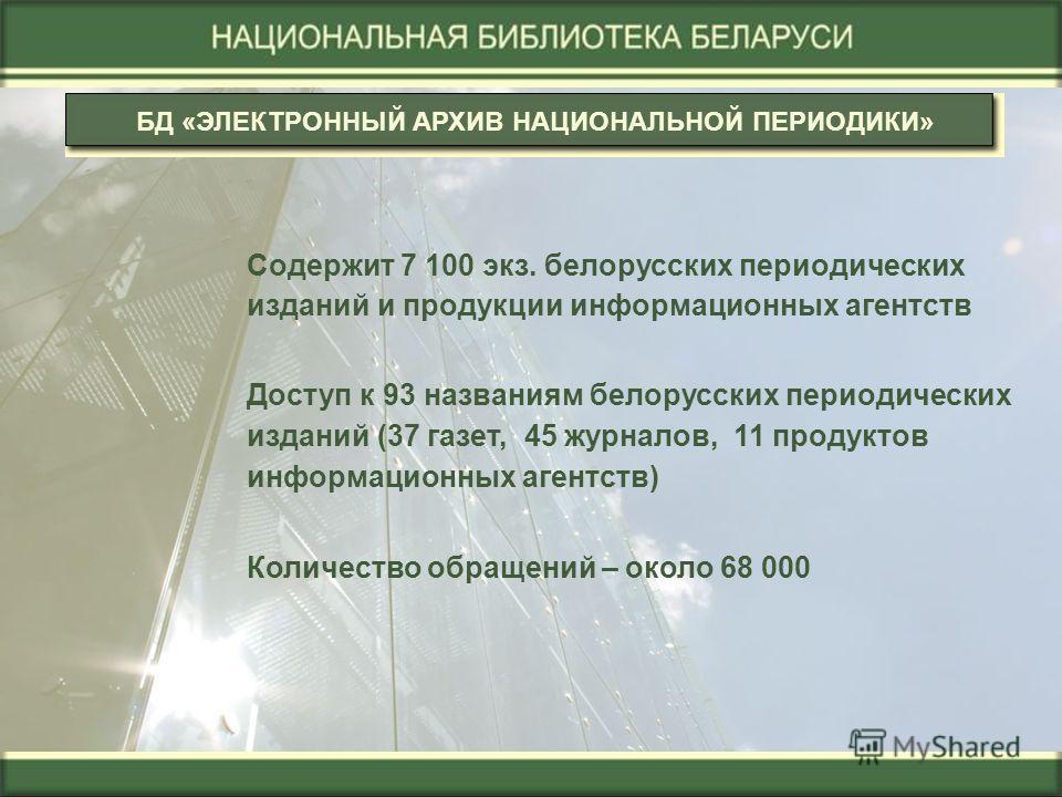 Содержит 7 100 экз. белорусских периодических изданий и продукции информационных агентств Доступ к 93 названиям белорусских периодических изданий (37 газет, 45 журналов, 11 продуктов информационных агентств) Количество обращений – около 68 000 БД «ЭЛ