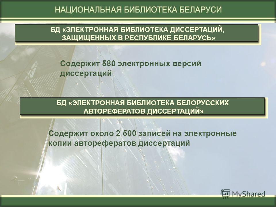 Содержит 580 электронных версий диссертаций БД «ЭЛЕКТРОННАЯ БИБЛИОТЕКА ДИССЕРТАЦИЙ, ЗАЩИЩЕННЫХ В РЕСПУБЛИКЕ БЕЛАРУСЬ» Содержит около 2 500 записей на электронные копии авторефератов диссертаций БД «ЭЛЕКТРОННАЯ БИБЛИОТЕКА БЕЛОРУССКИХ АВТОРЕФЕРАТОВ ДИС