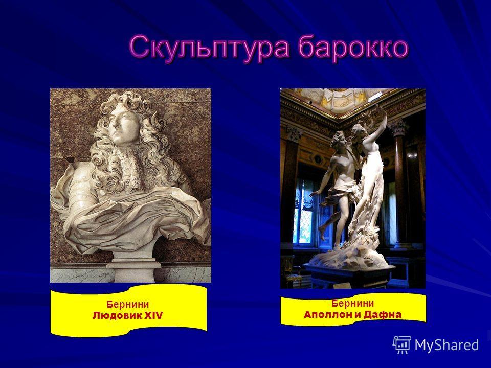 Бернини Людовик XIV Бернини Аполлон и Дафна