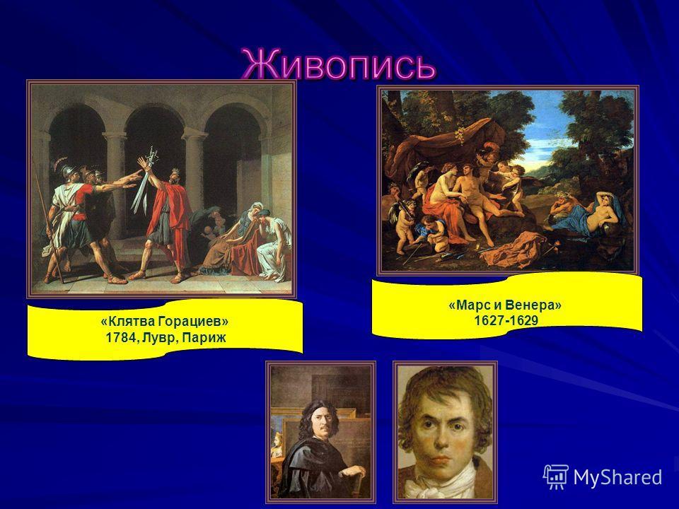 «Клятва Горациев» 1784, Лувр, Париж «Марс и Венера» 1627-1629