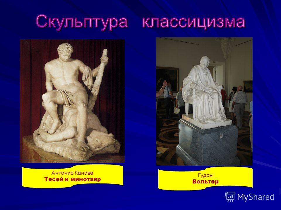 Антонио Канова Тесей и минотавр Антонио Канова Тесей и минотавр Гудон Вольтер