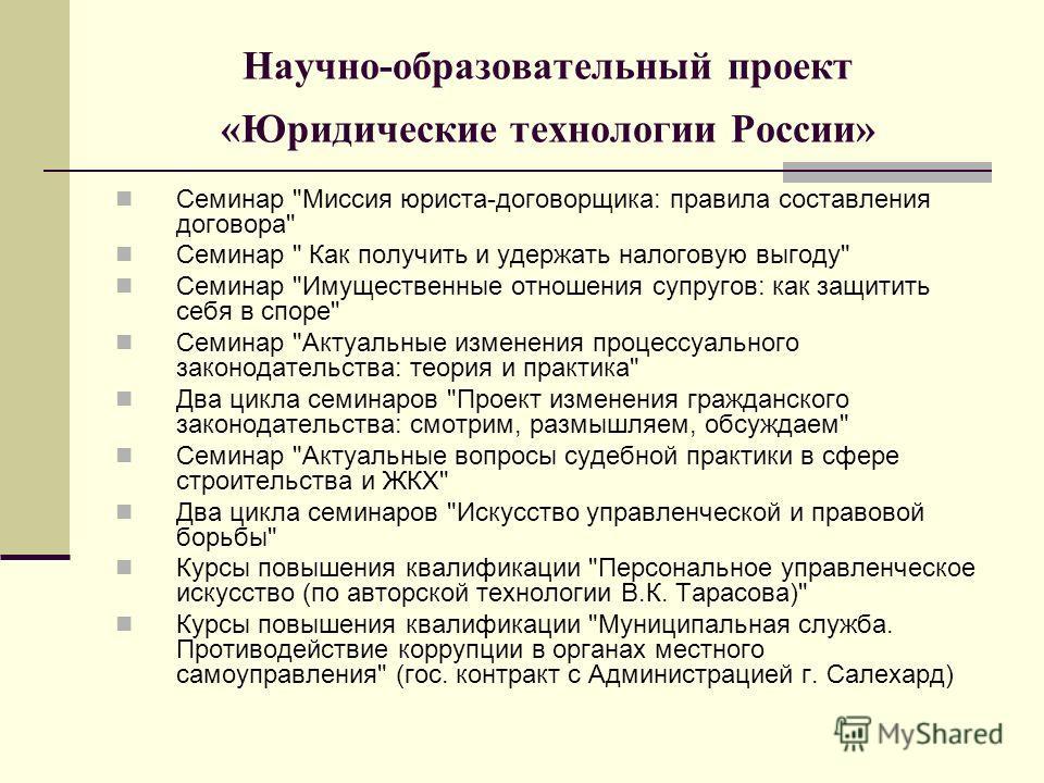Научно-образовательный проект «Юридические технологии России» Семинар
