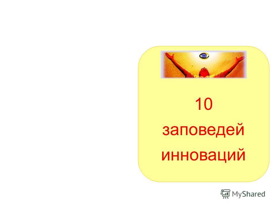 10 заповедей инноваций