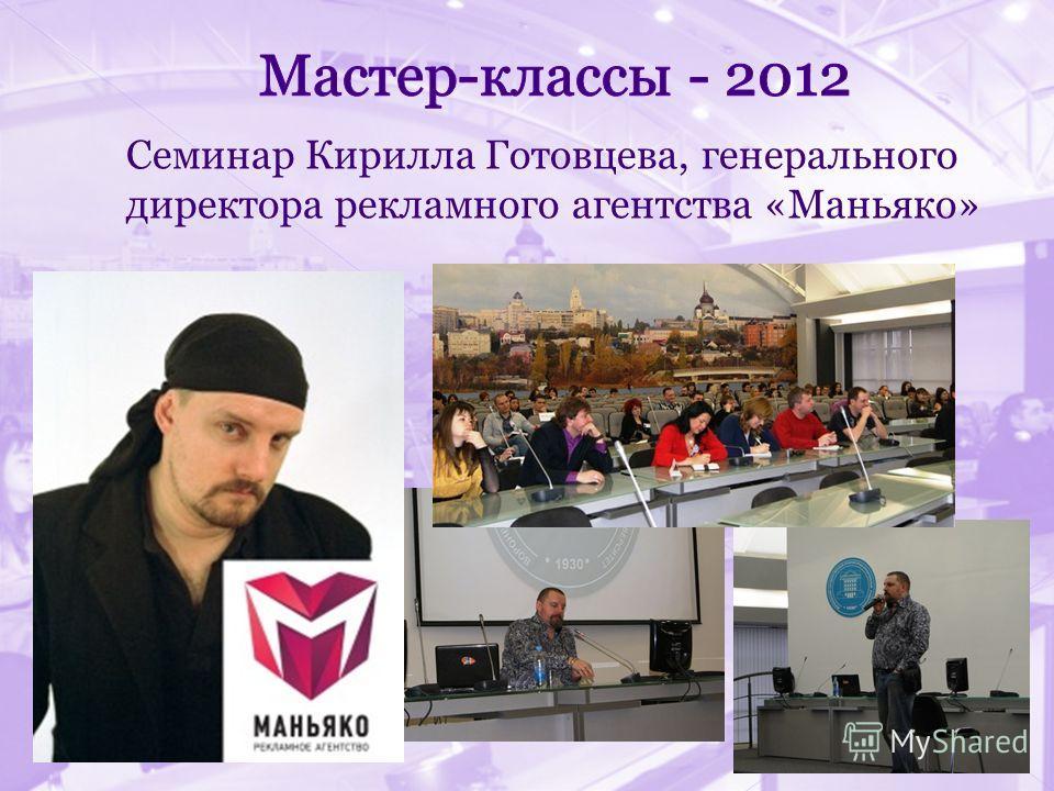 Семинар Кирилла Готовцева, генерального директора рекламного агентства «Маньяко»