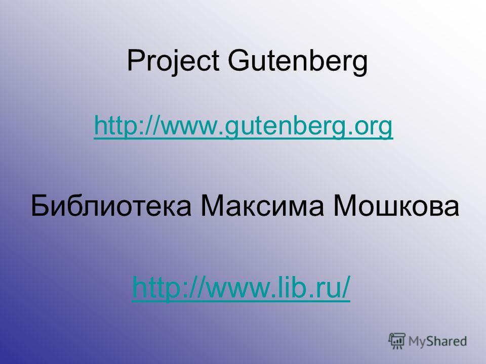 Project Gutenberg http://www.gutenberg.org Библиотека Максима Мошкова http://www.lib.ru/