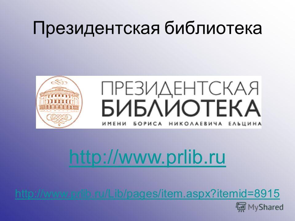 Президентская библиотека http://www.prlib.ru http://www.prlib.ru/Lib/pages/item.aspx?itemid=8915