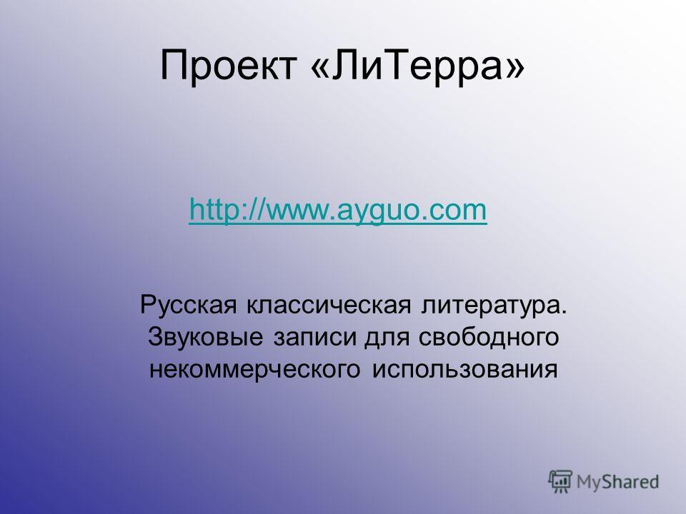 Проект «ЛиТерра» http://www.ayguo.com Русская классическая литература. Звуковые записи для свободного некоммерческого использования