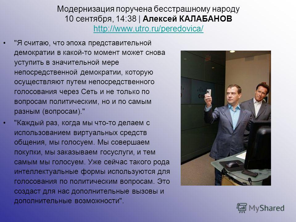 Модернизация поручена бесстрашному народу 10 сентября, 14:38 | Алексей КАЛАБАНОВ http://www.utro.ru/peredovica/ http://www.utro.ru/peredovica/