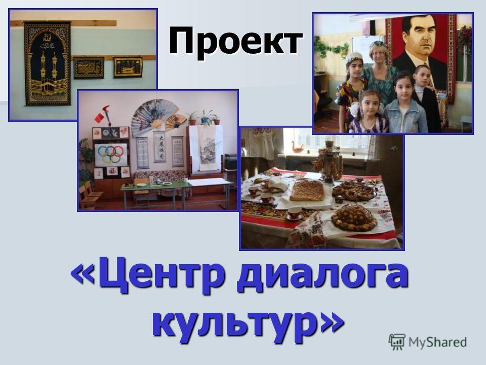 Проект «Центр диалога культур»