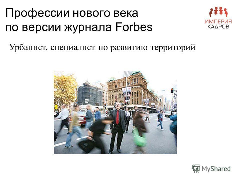 Урбанист, специалист по развитию территорий Профессии нового века по версии журнала Forbes