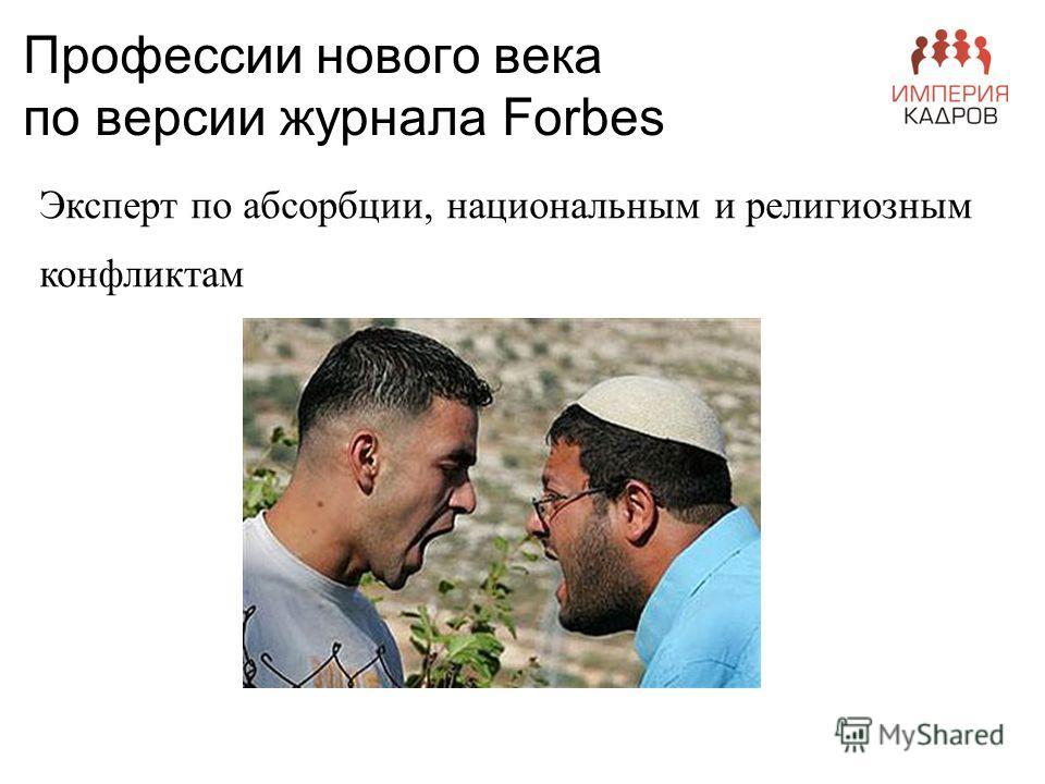 Эксперт по абсорбции, национальным и религиозным конфликтам Профессии нового века по версии журнала Forbes