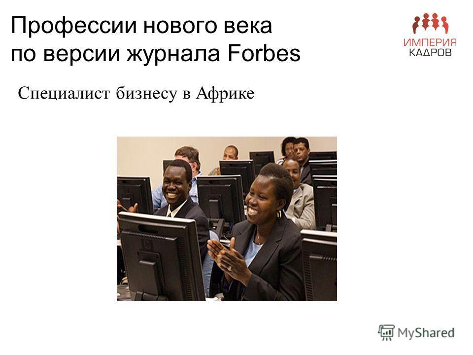 Специалист бизнесу в Африке Профессии нового века по версии журнала Forbes