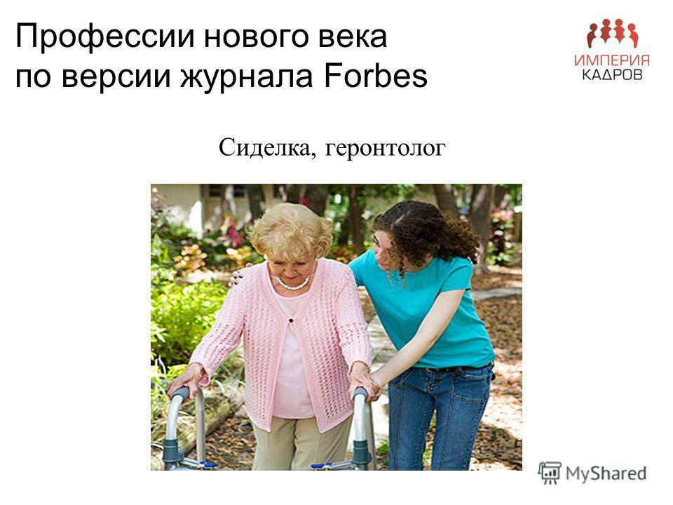 Сиделка, геронтолог Профессии нового века по версии журнала Forbes