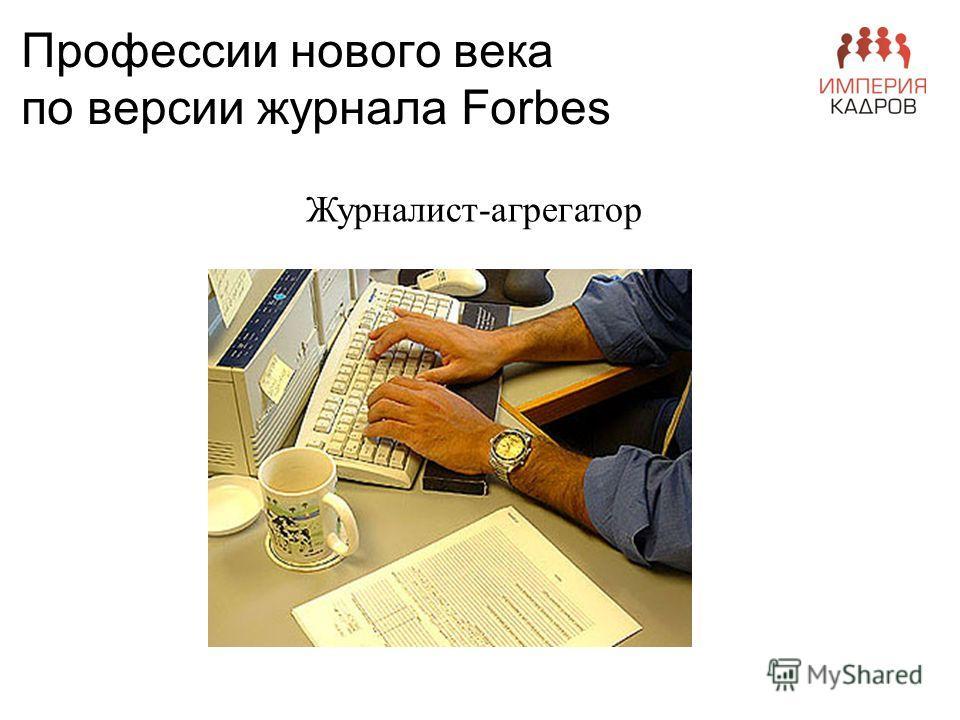 Журналист-агрегатор Профессии нового века по версии журнала Forbes
