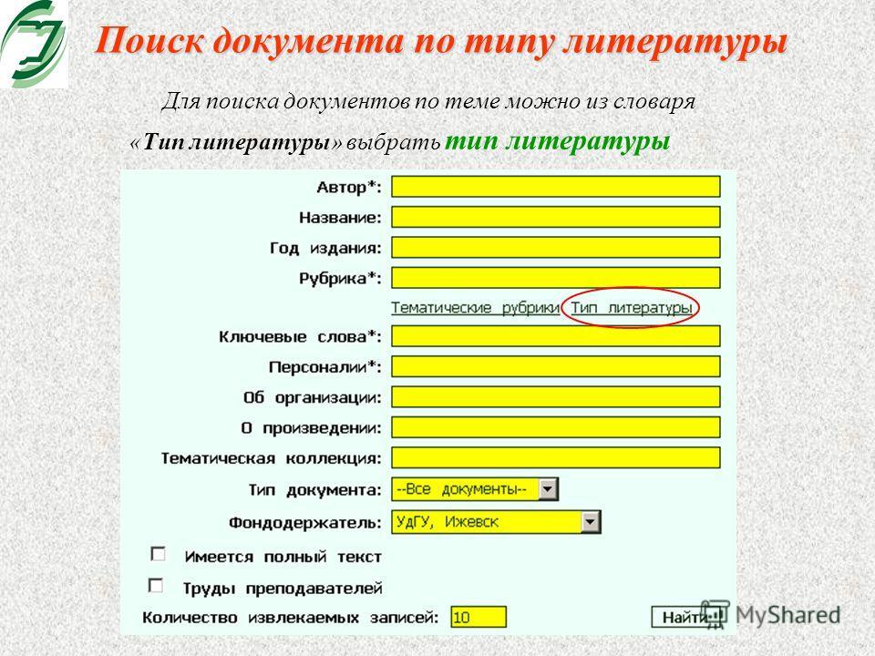 Поиск документа по типу литературы Для поиска документов по теме можно из словаря «Тип литературы» выбрать тип литературы