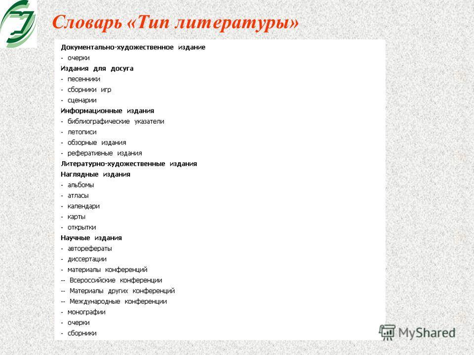 Словарь «Тип литературы»