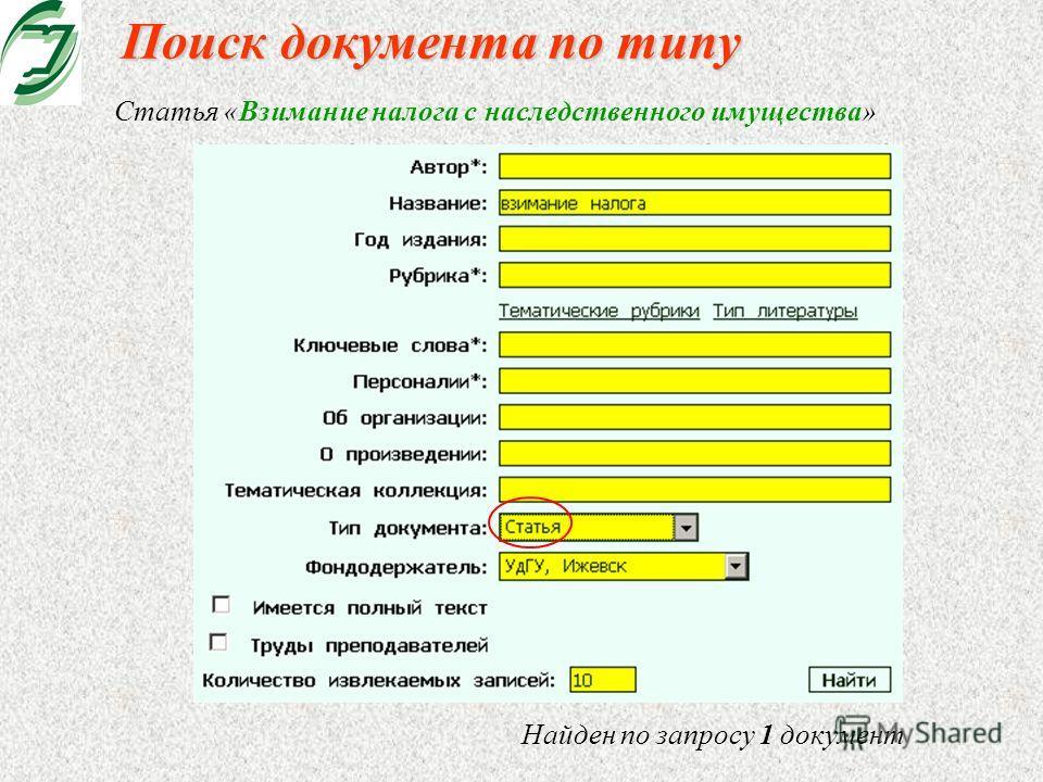 Поиск документа по типу Статья «Взимание налога с наследственного имущества» Найден по запросу 1 документ