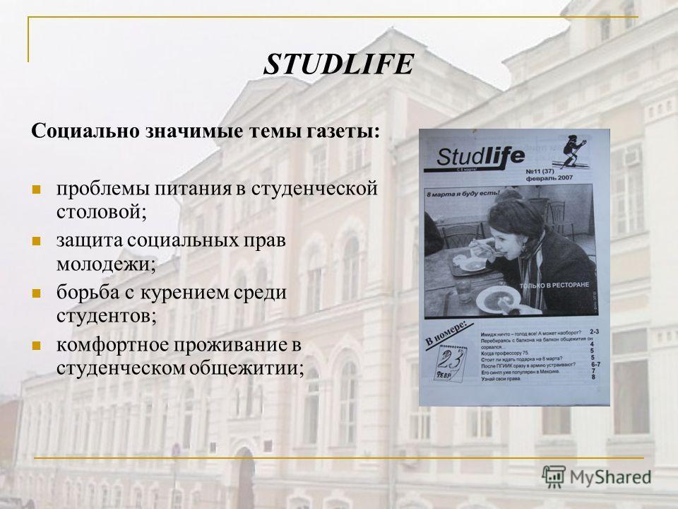 STUDLIFE Социально значимые темы газеты: проблемы питания в студенческой столовой; защита социальных прав молодежи; борьба с курением среди студентов; комфортное проживание в студенческом общежитии;