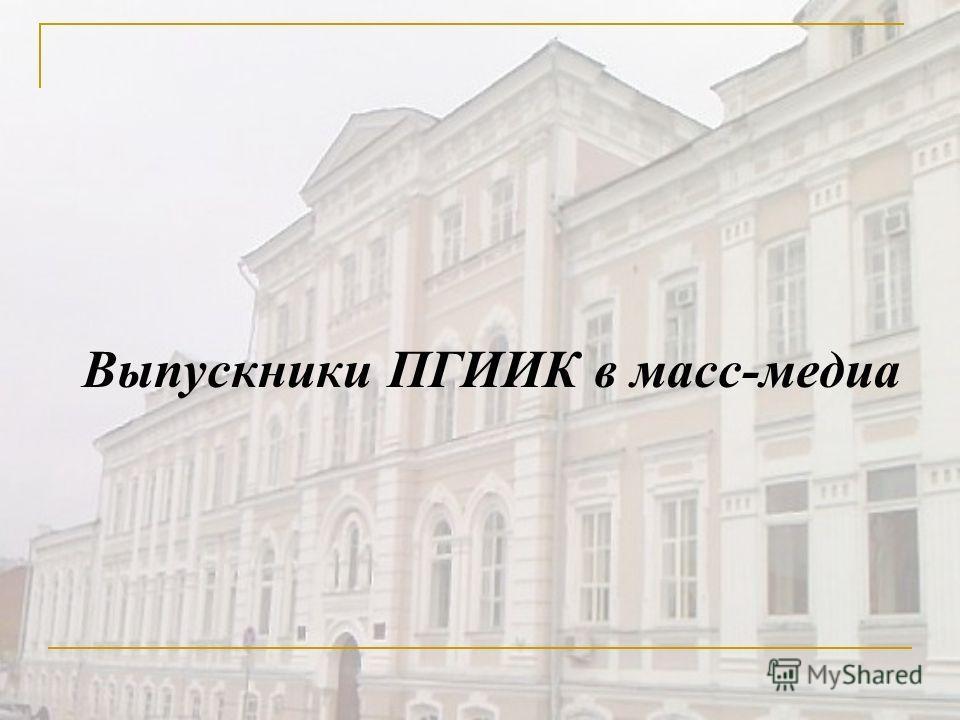 Выпускники ПГИИК в масс-медиа