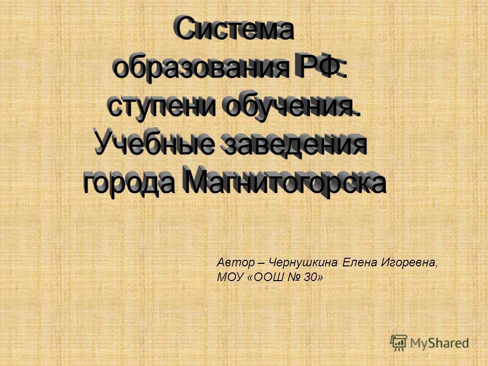 Автор – Чернушкина Елена Игоревна, МОУ «ООШ 30»