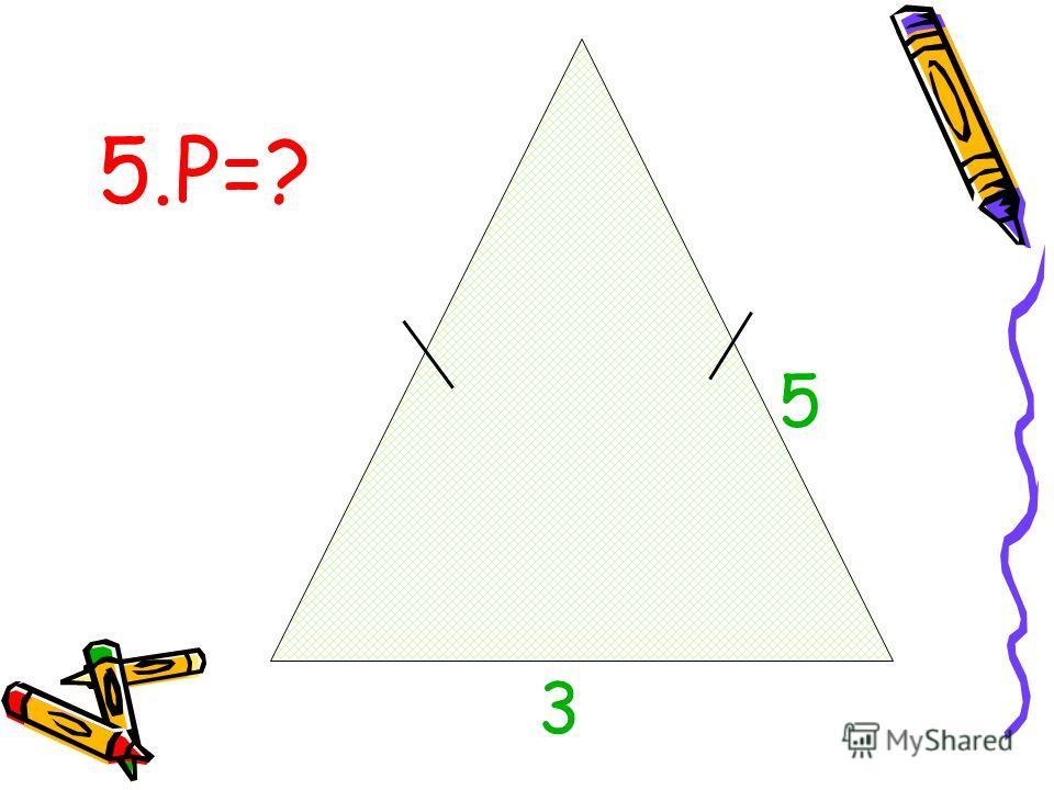 5 3 5.Р=?