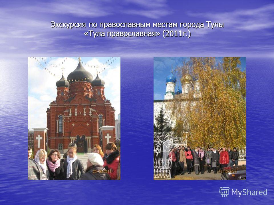 Экскурсия по православным местам города Тулы «Тула православная» (2011г.)