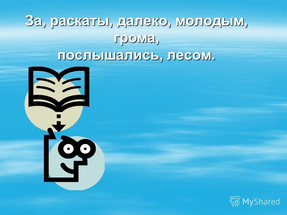 Русский язык 3 класс школа 2100 части речи в русском языке конспект