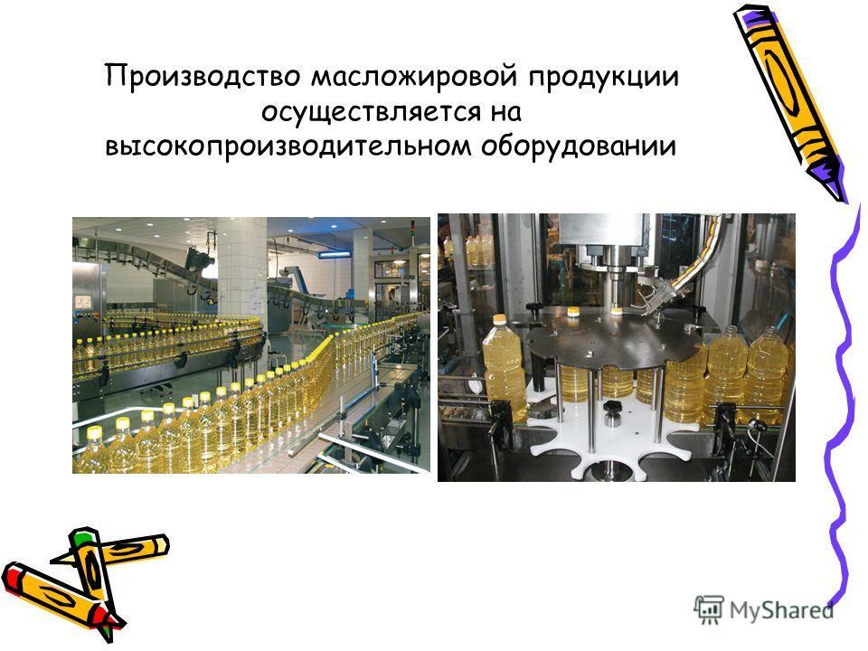 Производство масложировой продукции осуществляется на высокопроизводительном оборудовании