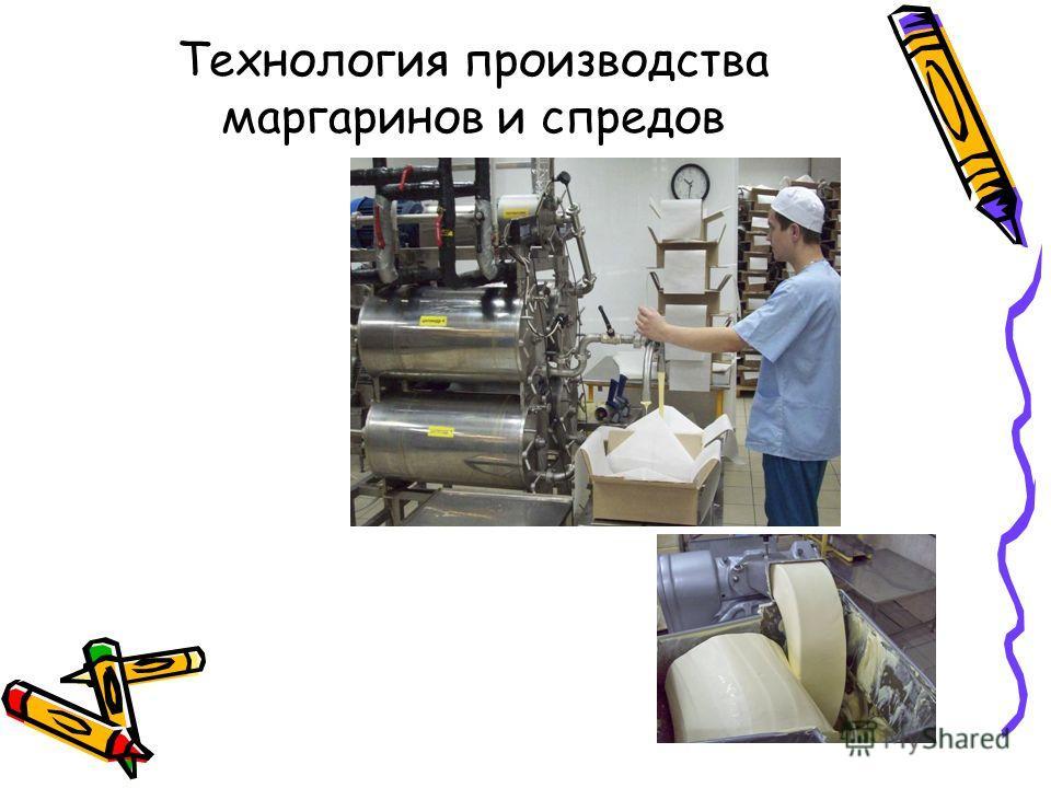 Технология производства маргаринов и спредов
