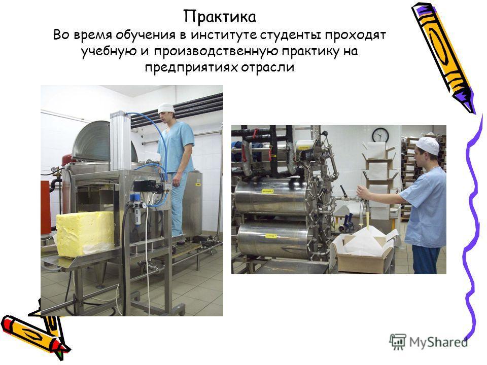 Практика Во время обучения в институте студенты проходят учебную и производственную практику на предприятиях отрасли