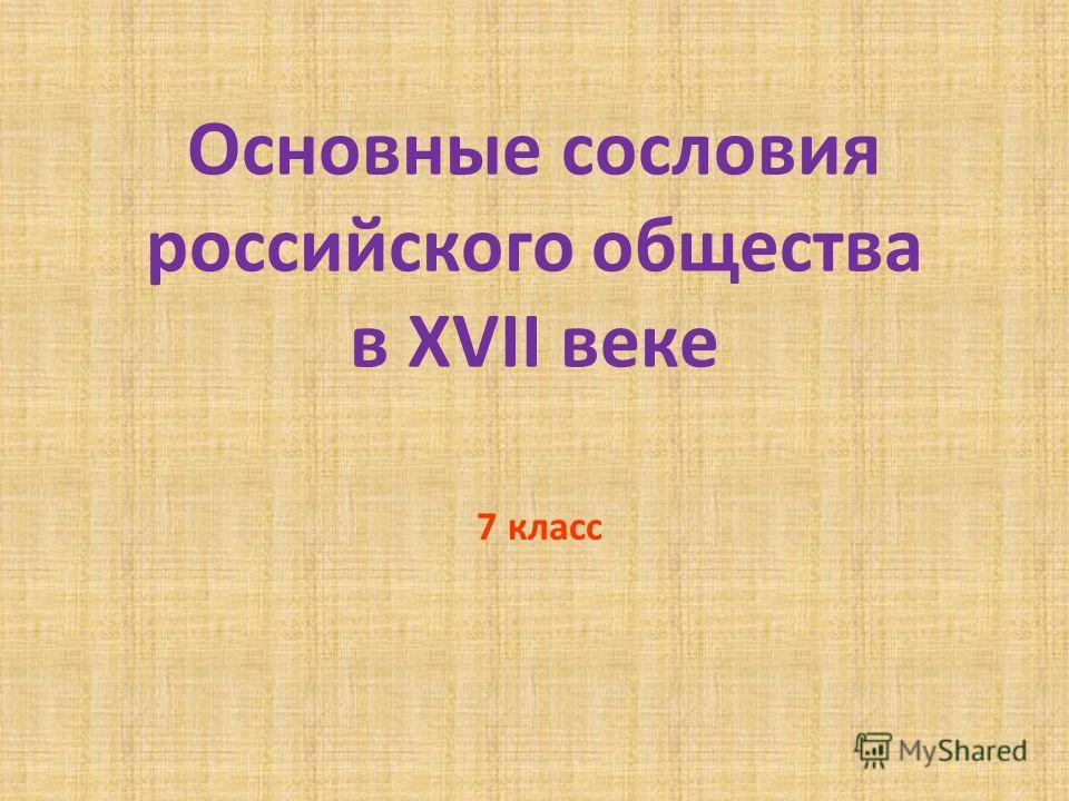 Основные сословия российского общества в XVII веке 7 класс