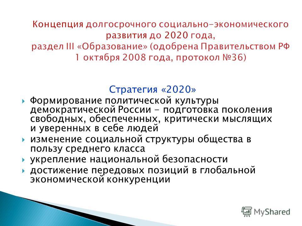 Стратегия «2020» Формирование политической культуры демократической России - подготовка поколения свободных, обеспеченных, критически мыслящих и уверенных в себе людей изменение социальной структуры общества в пользу среднего класса укрепление национ
