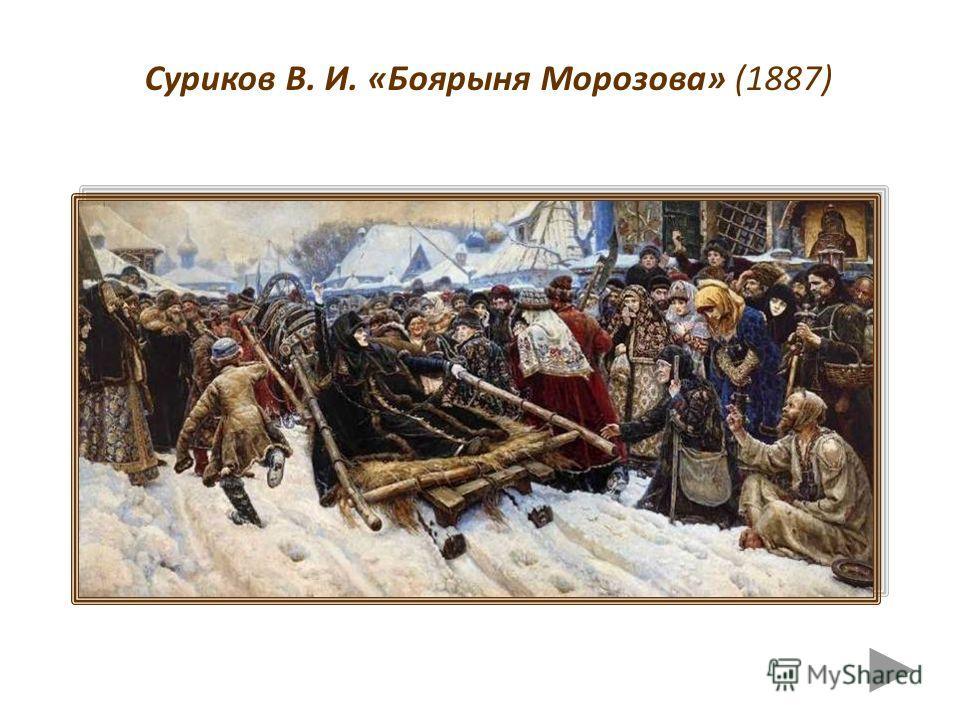 Суриков В. И. «Боярыня Морозова» (1887)