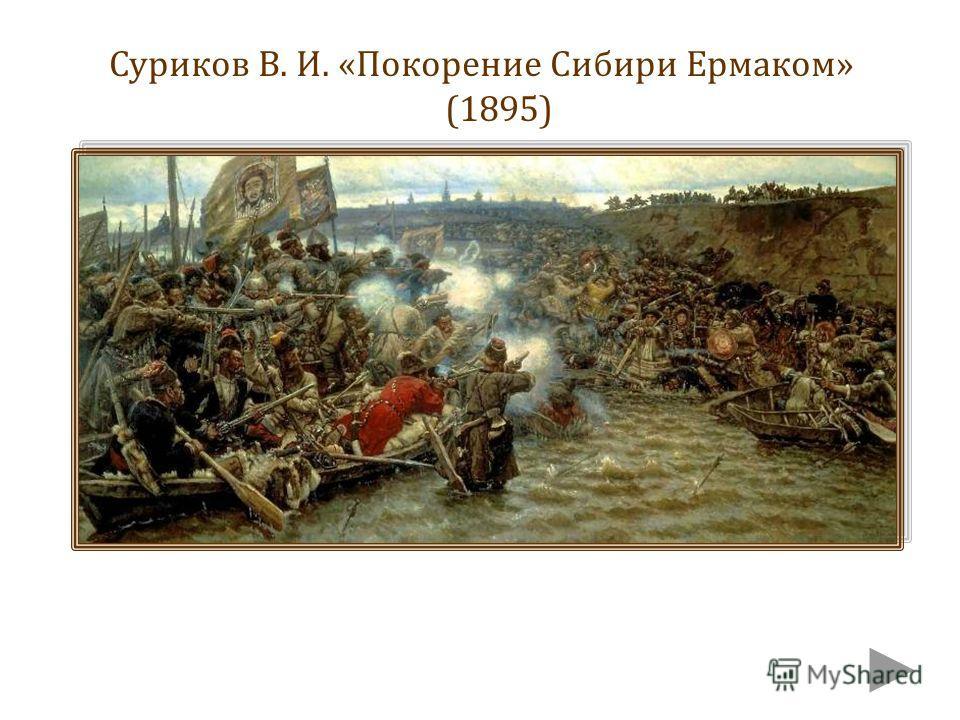 Суриков В. И. «Покорение Сибири Ермаком» (1895)