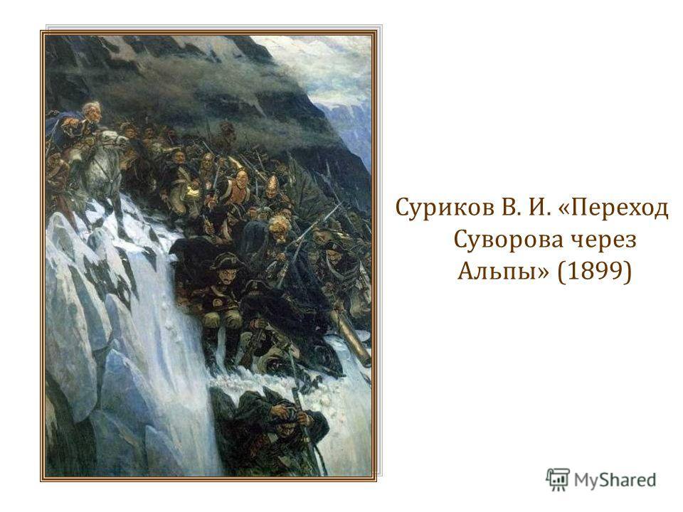 Суриков В. И. «Переход Суворова через Альпы» (1899)