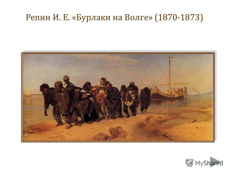 Репин И. Е. «Бурлаки на Волге» (1870-1873)
