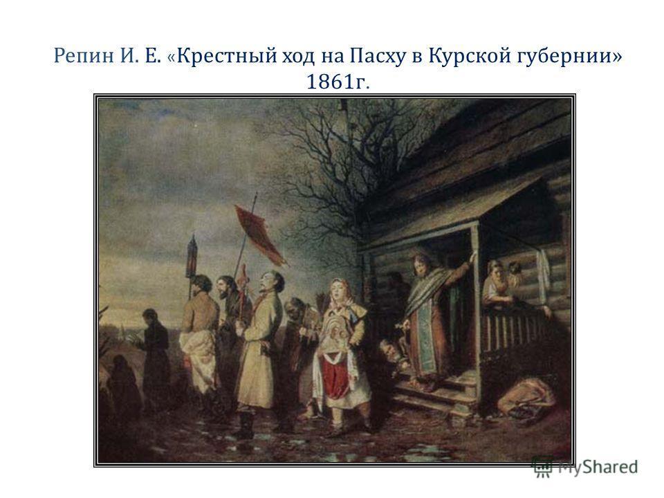 Репин И. Е. « Крестный ход на Пасху в Курской губернии» 1861г.