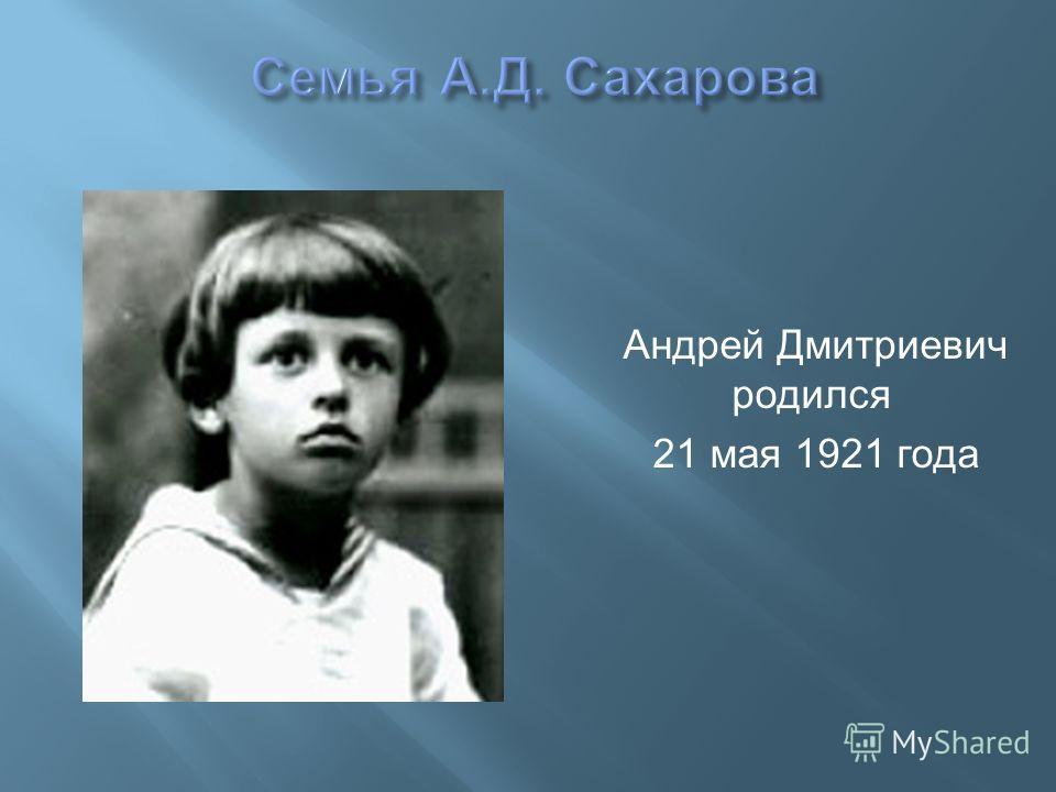 Андрей Дмитриевич родился 21 мая 1921 года