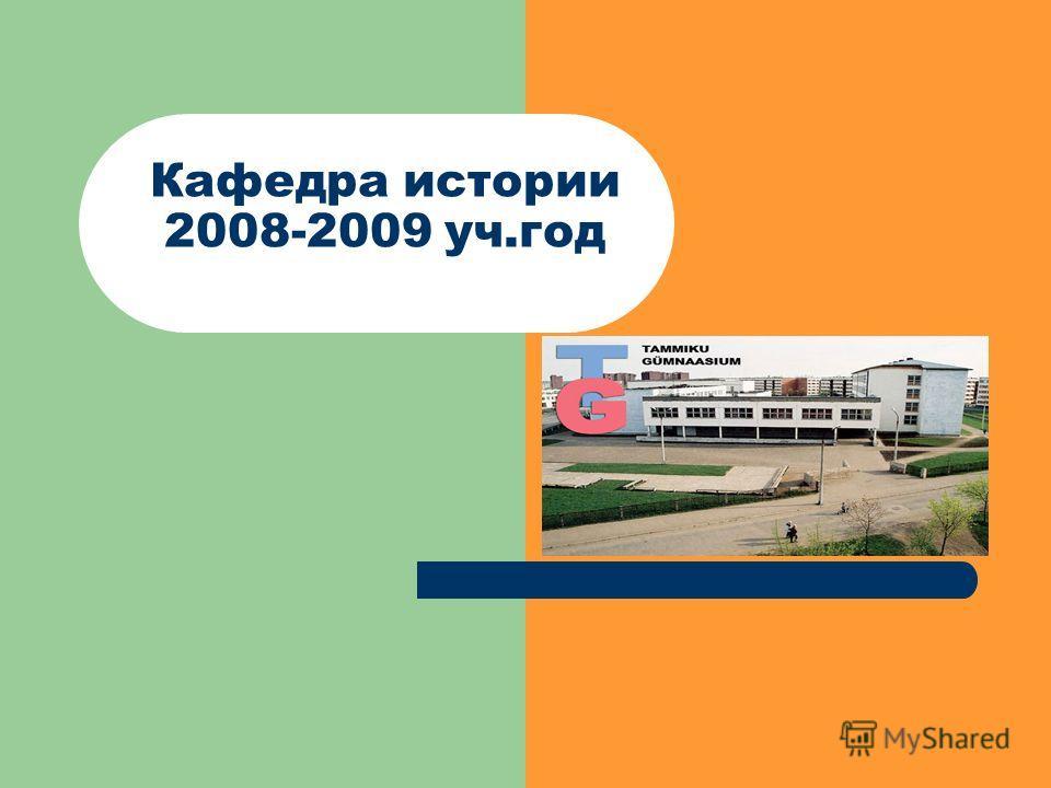 Кафедра истории 2008-2009 уч.год